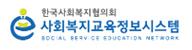 사회복지교육정보시스템