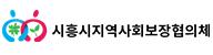 시흥시지역사회보장협의체